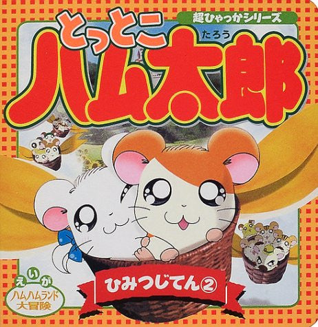 Image 1 for Hamtaro Secret Encyclopedia Book #2