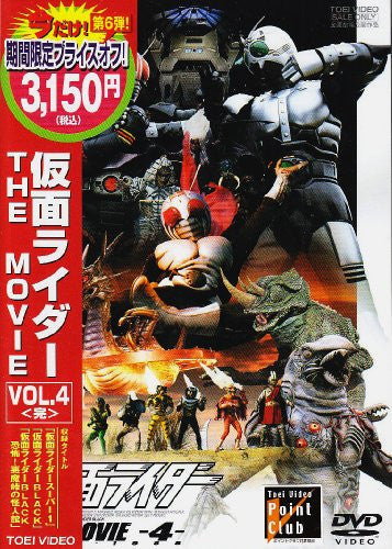 Image 1 for Kamen Rider The Movie Vol.4 [Limited Pressing]