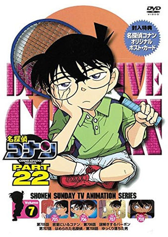 Image for Detective Conan Part 22 Vol.7