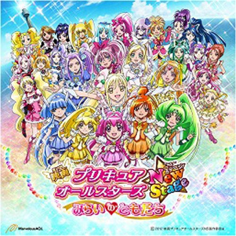 Image for Precure ~Eien no Tomodachi~ / Tomodachi