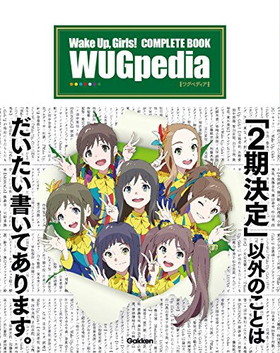 Image 2 for Wake Up, Girls!   Wu Gpedia