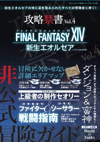 Image 1 for Kouryaku Kinsho #4 Final Fantasy Xiv Strategy Guide Book / Online