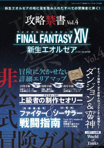 Image for Kouryaku Kinsho #4 Final Fantasy Xiv Strategy Guide Book / Online