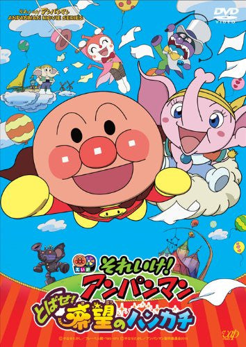 Image 1 for Soreike Anpanman Tobase Kibo No Handkerchief DVD Box