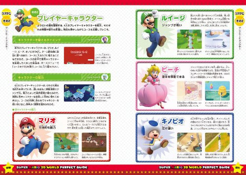 Image 3 for Super Mario 3 D World Perfect Guide