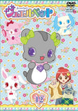 Thumbnail 1 for Jewel Pet Vol.12