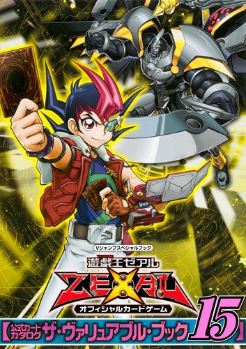 Image 1 for Yu Gi Oh Zexal Card Game Catalog  The Valuable Book 15