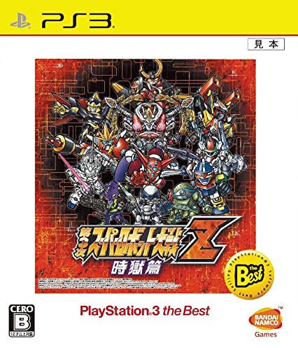 Image 1 for Dai-3-Ji Super Robot Taisen Z Jigoku-hen (PlayStation 3 the Best)