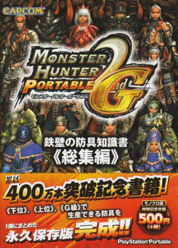 Image 1 for Monster Hunter P 2nd G Information Book On Complete Defense Complete Version