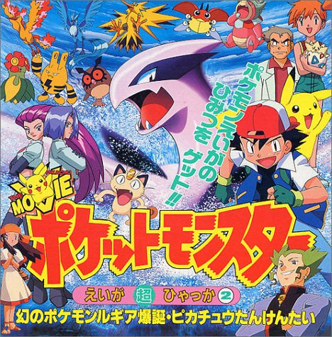 Pokemon The Movie 2000 The Power Of One Pikachu Tankentai Encyclope