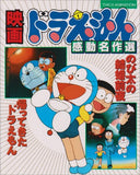 Thumbnail 1 for Doraemon The Movie Nobita's The Night Before A Wedding Art Book