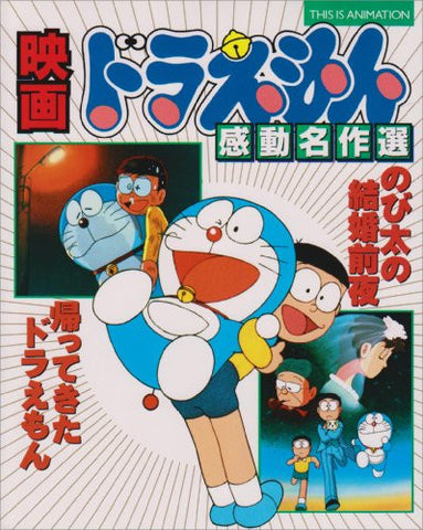 Image for Doraemon The Movie Nobita's The Night Before A Wedding Art Book