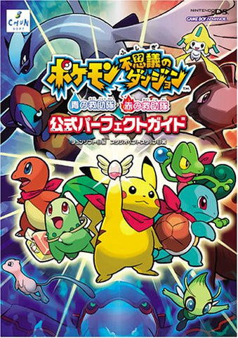 Image for Pokemon Mystery Dungeon: Blue & Red Rescue Team Official Guide Book Gba Ds
