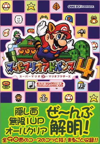 Image 1 for Super Mario Advance 4: Super Mario Bros. 3 Strategy Guide Book / Gba