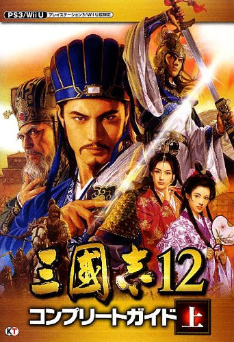 Image 1 for Sangokushi 12 Romance Of The Three Kingdoms Complete Guide Book Joukan