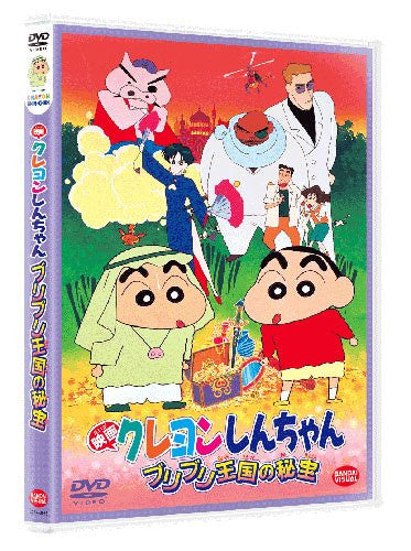 Image 1 for Crayon Shin Chan: The Secret Treasure Of Buri Buri Kingdom