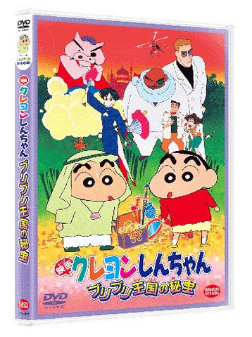 Image for Crayon Shin Chan: The Secret Treasure Of Buri Buri Kingdom