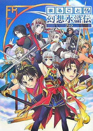 Image for Marugoto! Genso Suikoden Book