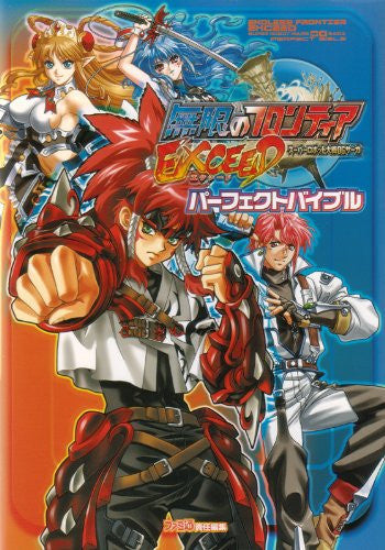 Image 1 for Endless Frontier Exceed Super Robot Taisen Og Saga Perfect Bible Book / Ds