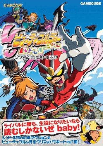 Image 1 for Viewtiful Joe Battle Carnival Official Complete Guide Book / Gc