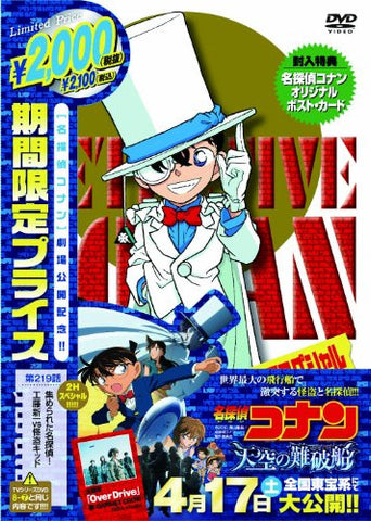 Image for Detective Conan Case Closed Atsumerareta Meitantei! / Shinichi Kudo vs Kaito Kid [Limited Pressing]
