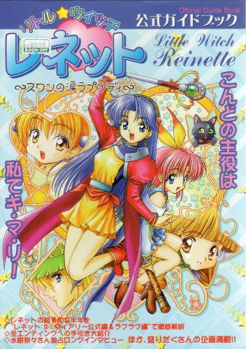 Little Witch Reinette Swan No Namida Rhapsody Official Guide Book