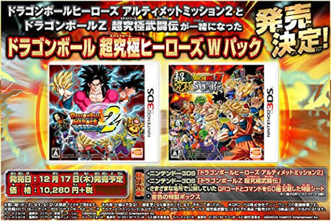 Image for Dragon Ball Z Chou Kyuukyoku Heroes W Pack
