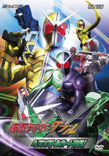 Image 1 for Hero Club Kamen Rider Double W Vol.2