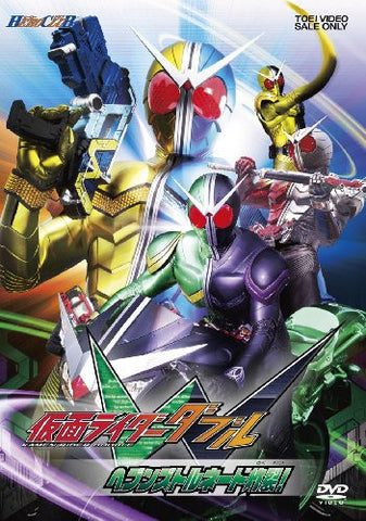Image for Hero Club Kamen Rider Double W Vol.2