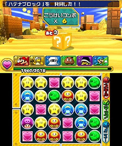 Image 4 for Puzzle & Dragons Super Mario Bros. Edition