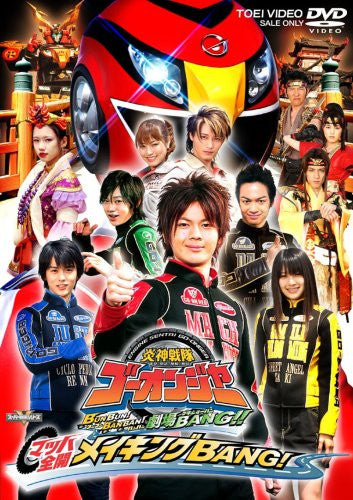 Image 1 for Making Engine Sentai Go-onger