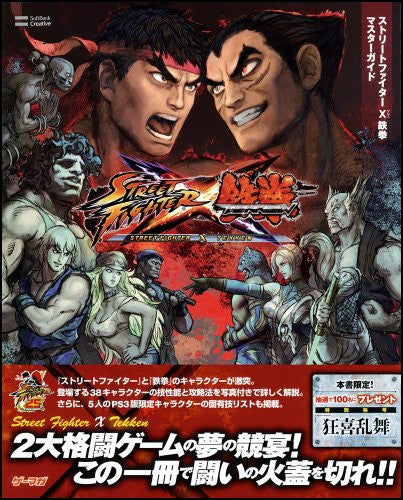 Image 2 for Street Fighter X Tekken Master Guide