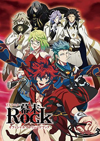 Image for Bakumatsu Rock Official Guide And Art Book