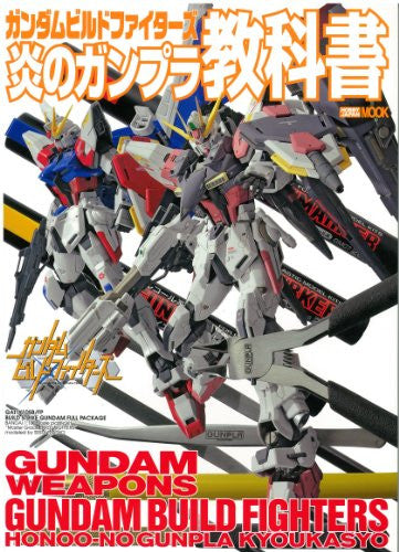 Image 1 for Gundam Build Fighters   Model Figure Photo Book