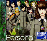 Thumbnail 1 for Drama CD Persona