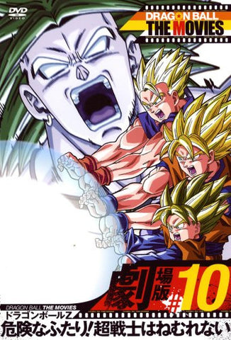 Image for Dragon Ball The Movies #10 Dragon Ball Z Kiken Na Futari! Cho Senshi Ha Nemurenai