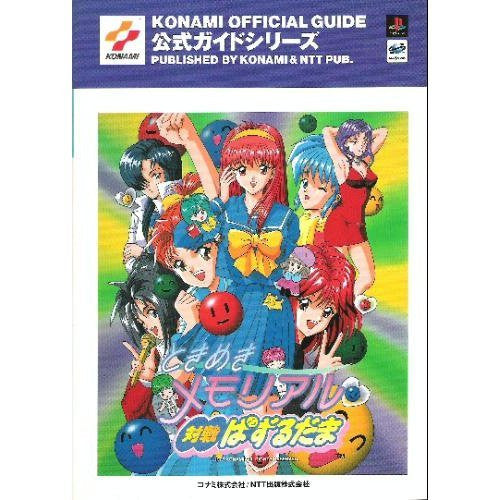 Image 1 for Tokimeki Memorial Taisen Puzzle Dama Konami Official Guide Book / Ps