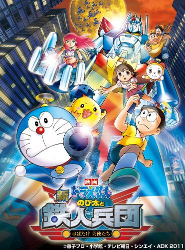 Image 2 for Doraemon Shin Nobita To Tetsujin Heidan - Habatake Tenshi Tachi - Doraemon: Nobita And The New Steel Troops - Angel Wings Movie Blu-ray Special Edition [Limited Edition]