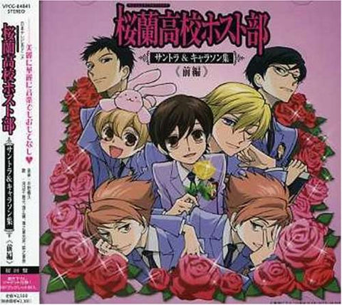Image for Ouran High School Host Club Soundtrack & Character Song Collection <First Part>