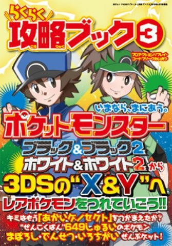 Image for Pokemon Black White & X Y Easy Strategy Guide Book #3 / 3 Ds