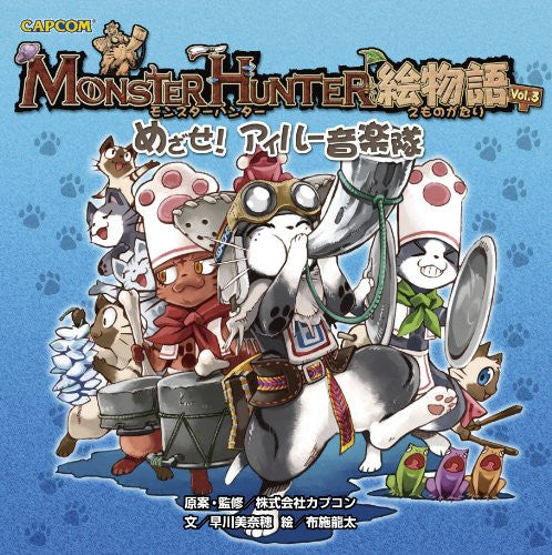 Image 1 for Monster Hunter Picture Story Book Vol.3