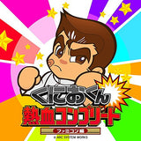 Thumbnail 1 for Kunio-kun Nekketsu Complete Famicom Series