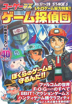 Image 1 for Yuugee Dx Stage 5 Japanese Retro Videogame Book