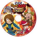 Thumbnail 2 for Theatrical Feature Gegege No Kitaro Nihon Bakuretsu [Limited Edition]