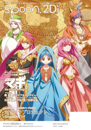 Image 2 for Bessatsu Spoon #44 2 Di Kagerou Project Magi Japanese Anime Magazine W/Poster