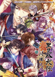 Thumbnail 1 for Satome Hakkenden   Hachitama No Ki Official Visual Fan Book
