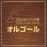 Thumbnail 1 for Studio Ghibli Songs: Music Box