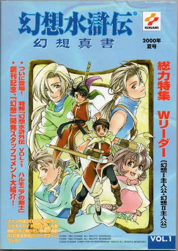 Image 1 for Genso Suikoden Genso Shinsho Summer/2000 Fan Book