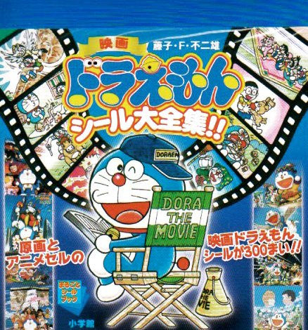 Image 2 for Doraemon The Movie Sticker Book