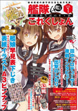 Thumbnail 1 for Kantai Collection Kancolle Chinjufu Seikatsu No Susume #1 Fan Book W/Extra